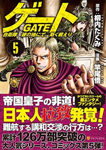ゲート 5—自衛隊彼の地にて、斯く戦えり (アルファポリスCOMICS)