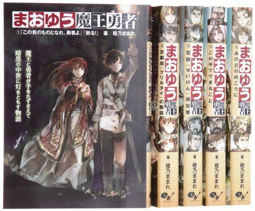 まおゆう魔王勇者 文庫 全5巻完結セット (エンターブレイン)