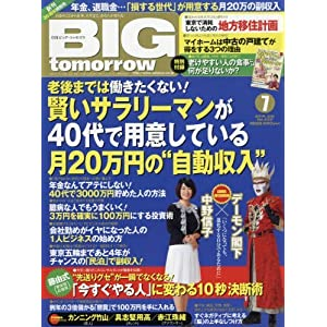 BIG tomorrow(ビッグトゥモロー) 2016年 07 月号 [雑誌]