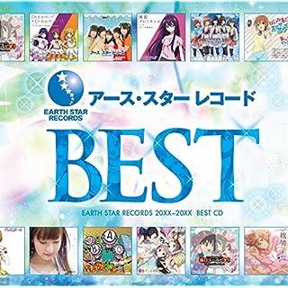 アース・スター レコード BEST