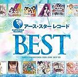 アース・スターのアニメ作品の主題歌ベストアルバム3月発売