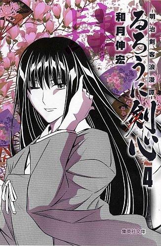 るろうに剣心 4―明治剣客浪漫譚 (集英社文庫 わ 14-6)