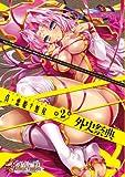 真・恋姫†無双 外史祭典(2) (マジキューコミックス)