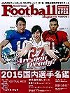 アメリカンフットボールマガジン 国内選手名鑑2015 (未定)