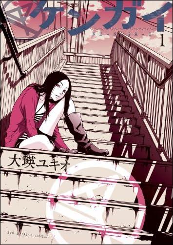 ケンガイ 1 (ビッグ コミックス)