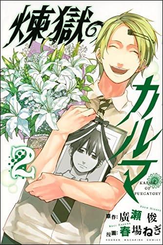 煉獄のカルマ(2) (講談社コミックス)