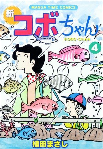 新コボちゃん (4) (MANGA TIME COMICS)