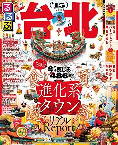 るるぶ台北'15 (るるぶ情報版(海外))