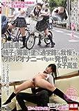 自転車の椅子に媚薬を塗られ通学路でも我慢できずサドルオナニーをするほど発情しまくる女子高生 [DVD]