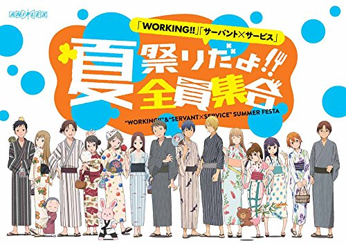 「WORKING!!」「サーバント×サービス」夏祭りだよ!!全員集合 [DVD]