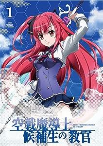 空戦魔導士候補生の教官 第1巻 [Blu-ray]