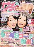 ピチレモン 2010年 12月号 [雑誌]