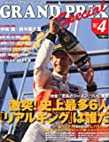 GRAND PRIX Special (グランプリ トクシュウ) 2012年 04月号 [雑誌]
