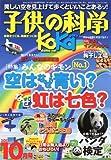 子供の科学 2011年 10月号 [雑誌]