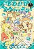 ももいろスウィーティー 3 (3) (ジェッツコミックス)