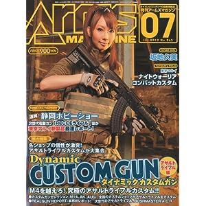 アームズマガジン2010年7月号