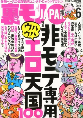 裏モノ JAPAN (ジャパン) 2013年 06月号 [雑誌]