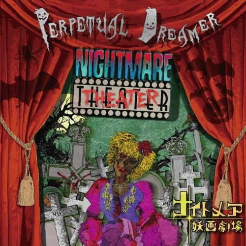 NIGHTMARE THEATER/ナイトメア妖画劇場