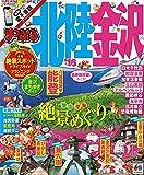 まっぷる 北陸・金沢 '16 (マップルマガジン | 旅行 ガイドブック)