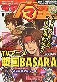 電撃マ王 2010年 06月号 [雑誌]