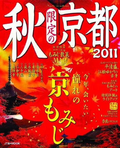 2011秋限定の京都 (JTBのムック)