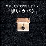 泉谷しげる10枚組BOXセット「黒いカバン」(DVD付)