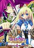 シャイナ・ダルク(3) 〜黒き月の王と蒼碧の月の姫君〜 (電撃コミックス)