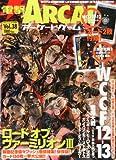電撃ARCADE (アーケード) ゲーム Vol.38 2013年 10/13号 [雑誌]