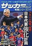 新生アギーレジャパン展望号 2014年 10月号 [雑誌]