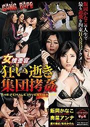 女捜査官 狂い逝き集団拷姦 ヴィ [DVD]