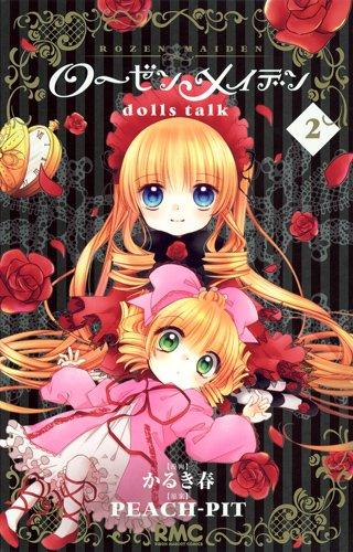 ローゼンメイデン dolls talk 2 (りぼんマスコットコミックス)