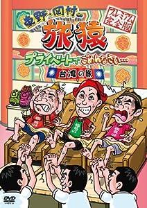 東野・岡村の旅猿 プライベートでごめんなさい… 台湾の旅 プレミアム完全版 [DVD]