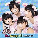 恋にBooing ブー!(初回盤C)