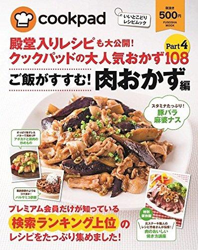 クックパッドの大人気おかず108Part4 肉おかず編 (扶桑社ムック)