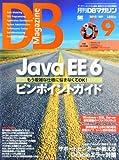 DB Magazine (マガジン) 2010年 09月号 [雑誌]