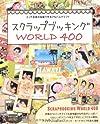 スクラップブッキング WORLD 400 (レディブティックシリーズno.3397)