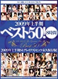 S1 GIRLS COLLECTION 2009年上半期ベスト50!8時間 [DVD]
