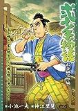 弐十手物語 お吉鶴次郎編 (キングシリーズ 漫画スーパーワイド)