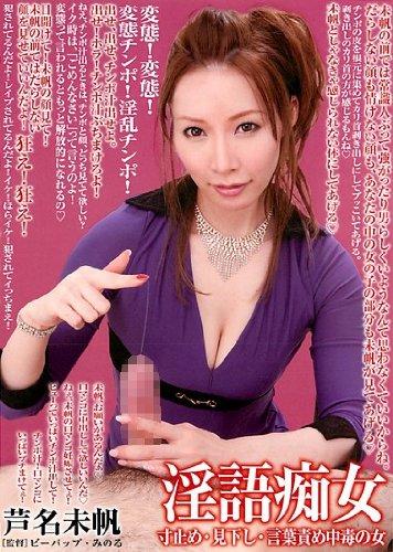 淫語痴女 寸止め・見下し・言葉責め中毒の女 芦名未帆 ドグマ [DVD]