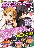 電撃文庫 MAGAZINE (マガジン) 2012年9月号