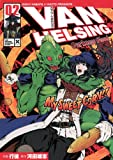 ヴァン・ヘルシング 2 (ヤングジャンプコミックス)