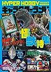 キャラクターランド Vol.7: HYPER HOBBY presents (ハイパームック) (HYPER MOOK)