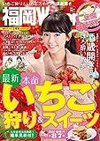 FukuokaWalker福岡ウォーカー 2016 2月号<FukuokaWalker> [雑誌]