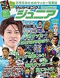 サッカーキングジュニア 2015年 09 月号 [雑誌] (WORLD SOCCER KING 増刊)