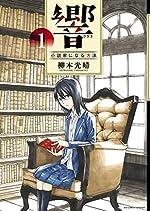 響~小説家になる方法~ 1