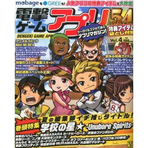 電撃ゲームアプリ Vol.4 2012年 07月号 [雑誌]