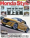 Honda Style (ホンダ スタイル) 2015年8月号 Vol.78