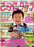 たまひよこっこクラブ 2008年 05月号 [雑誌]