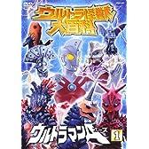 ウルトラ怪獣大百科8 ウルトラマンA (エース) 1 [DVD]