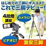 サンワダイレクト 三脚 デジカメ 一眼レフ ビデオカメラ対応 200-CAM021